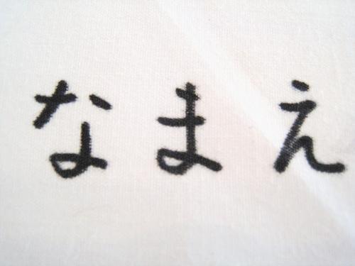 布に油性ペンで字がにじまず書ける【入園入学準備】