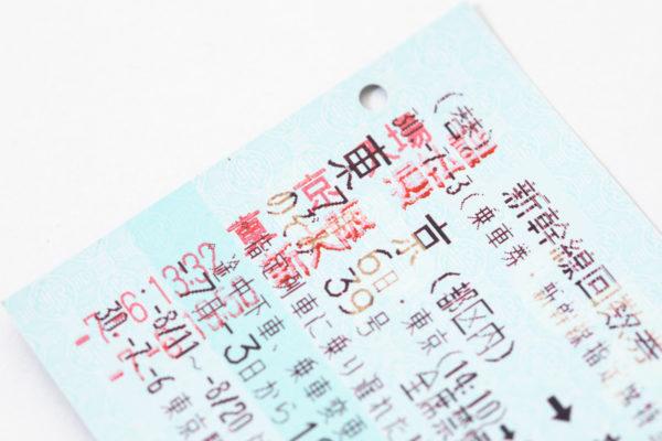 【最新版】新幹線をより安く予約する!まだ窓口に並んで買ってます?
