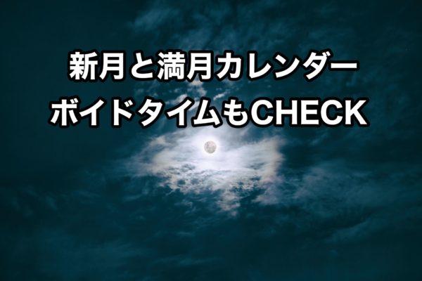 【新月と星座の関係2020版】今月のテーマを一発チェック!