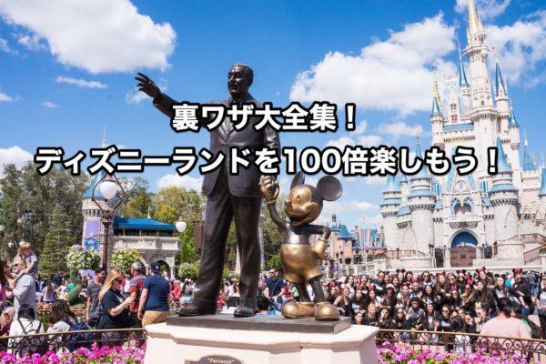 【ディズニーランドお得技】三大マウンテンを完全攻略!
