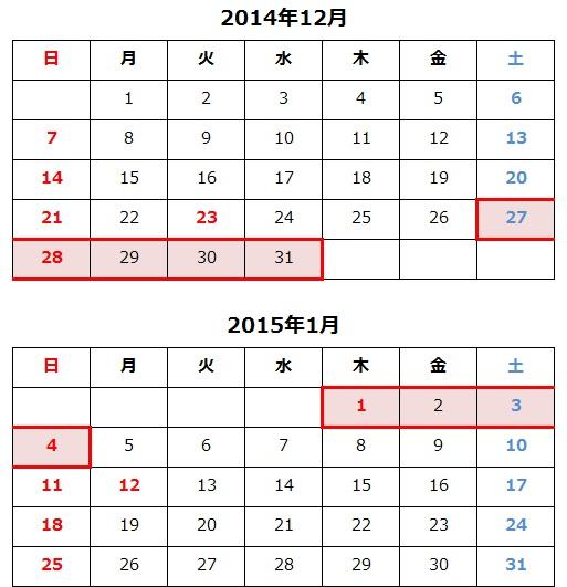 カレンダー カレンダー 2014 2015 : 年末年始2015!休みはいつから ...