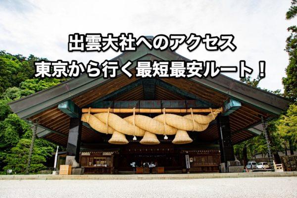 菅原道真ゆかりの神社はココ!合格をキメル!