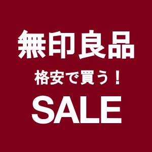 【無印良品2020版】徹底して安く買うおすすめの方法7選!