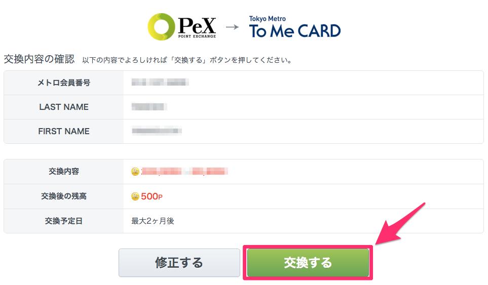 交換申込確認___ポイント交換のPeX