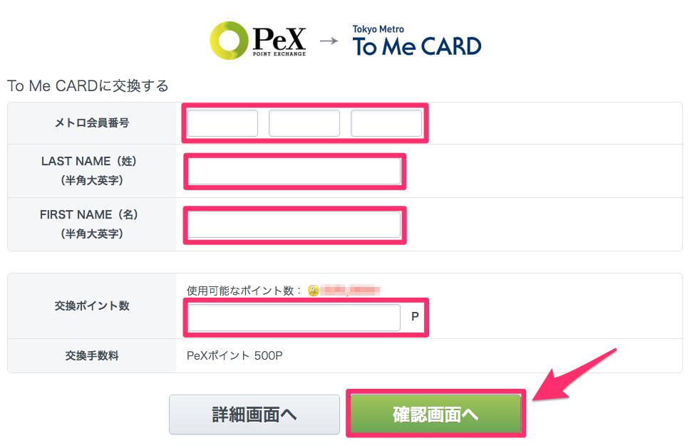 交換申込___ポイント交換のPeX