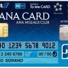【ANAマイル移行率最強カード】ソラチカを最大限使い倒す!