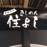 【名古屋駅きしめん住よし】新幹線ホーム途中下車でも食べたい!