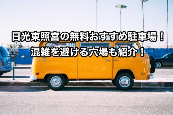 【日光紅葉3大スポット】見頃時期を徹底チェック!