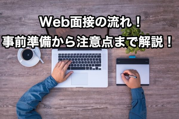 Web面接